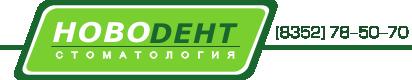 Стоматологическая клиника в г.Новочебоксарск