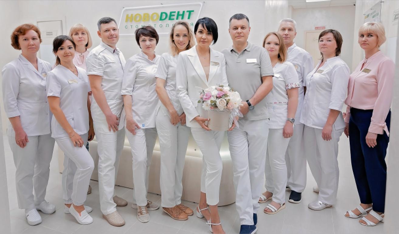 """Стоматология """"Новодент"""" г.Новочебоксарск"""